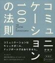 コミュニケーション100の法則【電子書籍】[ 伊藤守 ]