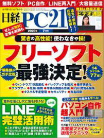 日経PC21(ピーシーニジュウイチ) 2020年7月号 [雑誌]【電子書籍】