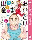 おひとりさま出産 3 育児編【電子書籍】[ 七尾ゆず ]