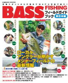 BASS FISHING フィールドガイドブック 東日本編【電子書籍】