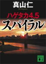 ハゲタカ4・5 スパイラル【電子書籍】[ 真山仁 ]