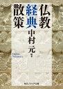 仏教経典散策【電子書籍】[ 中村 元 ]
