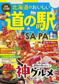 北海道のおいしい道の駅&SA・PA(2021年版)【電子書籍】