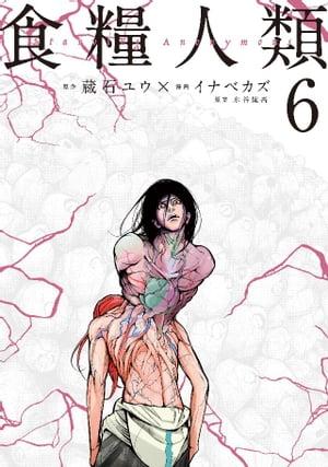 食糧人類-Starving Anonymous-6巻【電子書籍】[ 蔵石ユウ ]