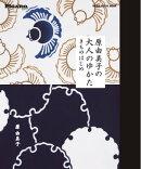 フィガロジャポン ムック フィガロブックス 原由美子の大人のゆかた きものはじめ(メディアハウスムック)