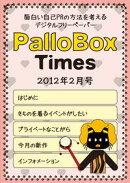 PalloBoxTimes 2012年2月号