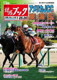 週刊競馬ブック2020年01月20日発売号【電子書籍】