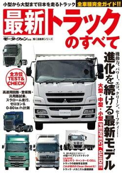 三栄ムック 最新トラックのすべて