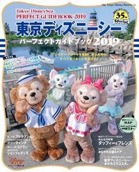 東京ディズニーシー パーフェクトガイドブック 2019 東京ディズニーリゾート35周年Special【電子書籍】[ ディズニーファン編集部 ]