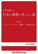 「宇田川敬介の日本の裏側の見えない話」第2回 ISILという壮大なる組織とテロ集団の真実