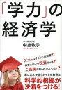 「学力」の経済学【電子書籍】[ 中室牧子 ]
