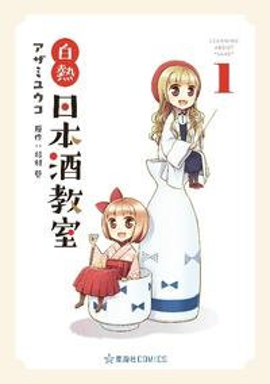 白熱日本酒教室1巻【電子書籍】[ アザミユウコ ]