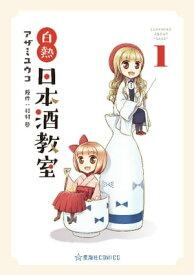 白熱日本酒教室(1)【電子書籍】[ アザミユウコ ]