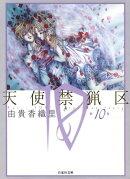 天使禁猟区 10