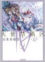 天使禁猟区 1010【電子書籍】[ 由貴香織里 ]
