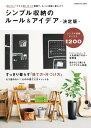 シンプル収納のルール&アイデア 決定版【電子書籍】