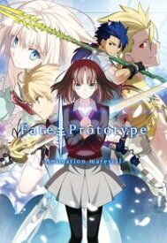 Fate/Prototype -Animation material-【電子書籍】[ TYPEーMOON ]