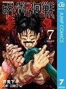 呪術廻戦 7【電子書籍】[ 芥見下々 ]