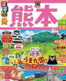 るるぶ熊本 阿蘇 天草'21
