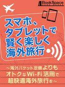 スマホタブレットで賢く楽しく海外旅行 〜海外パケット定額よりもオトクなWi-Fi活用で超快適海外旅行を〜