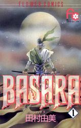 BASARA(1)【期間限定 無料お試し版】