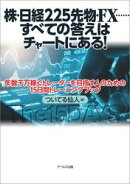 株・日経225先物・FX……すべての答えはチャートにある!