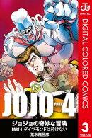 ジョジョの奇妙な冒険 第4部 カラー版 3