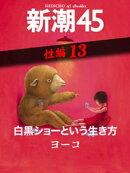 白黒ショーという生き方ー新潮45 eBooklet 性編13