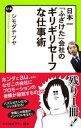 日本一「ふざけた」会社の ギリギリセーフな仕事術【電子書籍】[ シモダテツヤ ]