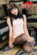 鈴木ゆき 現女子 Vol.04