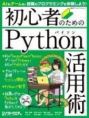 初心者のためのPython活用術