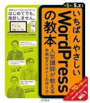 いちばんやさしいWordPressの教本 第5版 5.x対応 人気講師が教える本格Webサイトの作り方