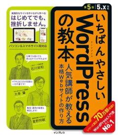 いちばんやさしいWordPressの教本 第5版 5.x対応 人気講師が教える本格Webサイトの作り方【電子書籍】[ 石川栄和 ]