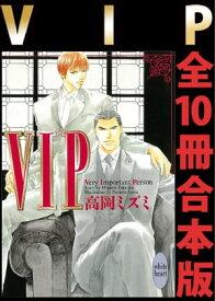 VIP 全10冊合本版【電子書籍】[ 高岡ミズミ ]