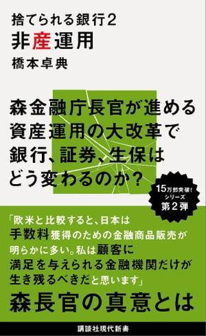 捨てられる銀行2 非産運用【電子書籍】[ 橋本卓典 ]