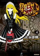 怪物王女ナイトメア(4)