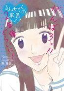 るみちゃんの事象(3)