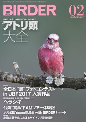 BIRDER2018年2月号【電子書籍】[ BIRDER編集部 ]