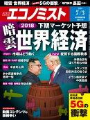 週刊エコノミスト2018年07月03日号