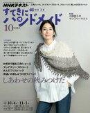 NHK すてきにハンドメイド 2018年10月号[雑誌]