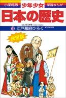 学習まんが 少年少女日本の歴史12 江戸幕府ひらく ー江戸時代初期ー