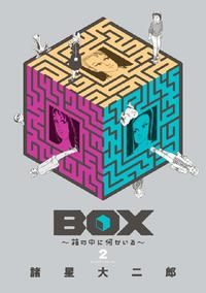 BOX〜箱の中に何かいる〜2巻【電子書籍】[ 諸星大二郎 ]