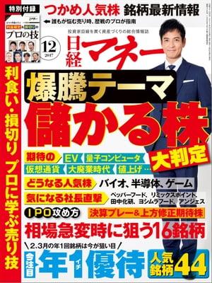 日経マネー 2017年 12月号 [雑誌]【電子書籍】[ 日経マネー編集部 ]