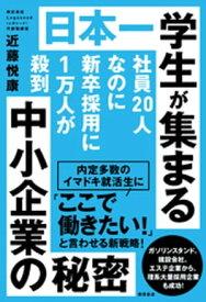 社員20人なのに新卒採用に1万人が殺到 日本一学生が集まる中小企業の秘密【電子書籍】[ 近藤悦康 ]