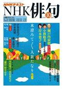 NHK 俳句 2018年10月号[雑誌]