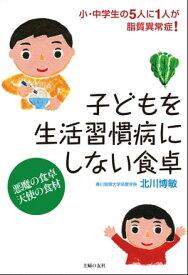 子どもを生活習慣病にしない食卓【電子書籍】[ 北川 博敏 ]