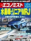週刊エコノミスト 2014年12月09日号