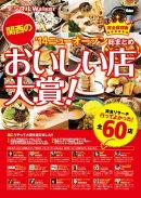 関西のおいしい店大賞!