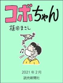 コボちゃん 2021年2月【電子書籍】[ 植田まさし ]