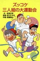 ズッコケ三人組の大運動会
